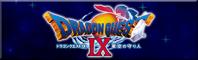 ドラゴンクエストIX公式サイト