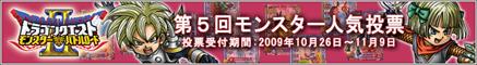 dqmb2blog_090824_01.jpg