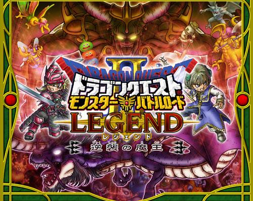 dqmb_legend3.jpg