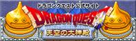 ドラゴンクエスト公式サイト 天空の大神殿