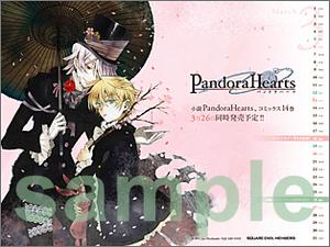 1103_pandorahearts.jpg