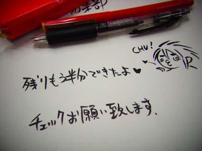 20110302_mochi.jpg