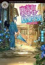 yurakucho7_cover_2.jpg