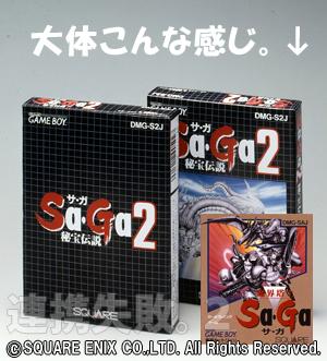 saga2_pack.jpg