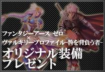 ファンタジーアース ゼロ×ヴァルキリープロファイル〜咎を背負う者〜オリジナル装備プレゼント